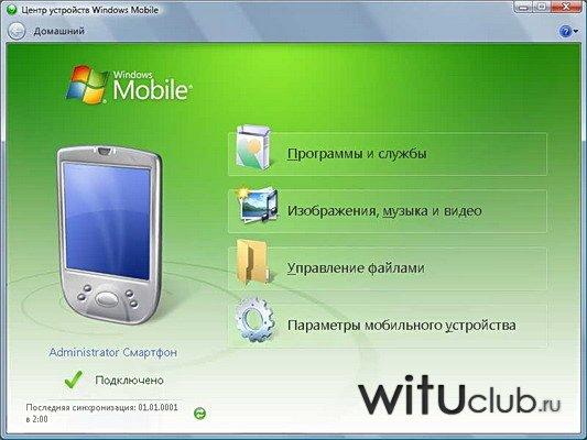 WMDC_6.1_for_Windows_Vista