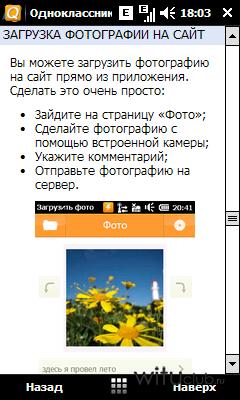 игра для i900